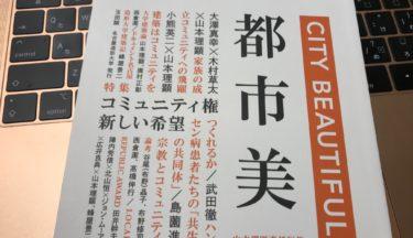 名古屋造形大が批評誌「都市美」創刊