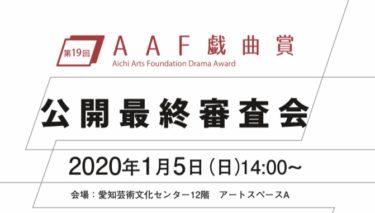 AAF戯曲賞 公開最終審査会 2020年1月5日開催