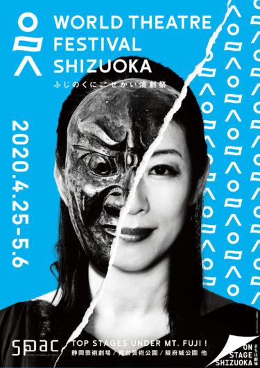 「ふじのくに⇄せかい演劇祭2020」「アンティゴネ」は中止、「ストレンジシード静岡」も延期
