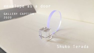 寺田就子さんが第2弾 キャプションのenvelope as a door 次は大岩オスカールさん