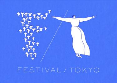 フェスティバル/トーキョー20の開催決定
